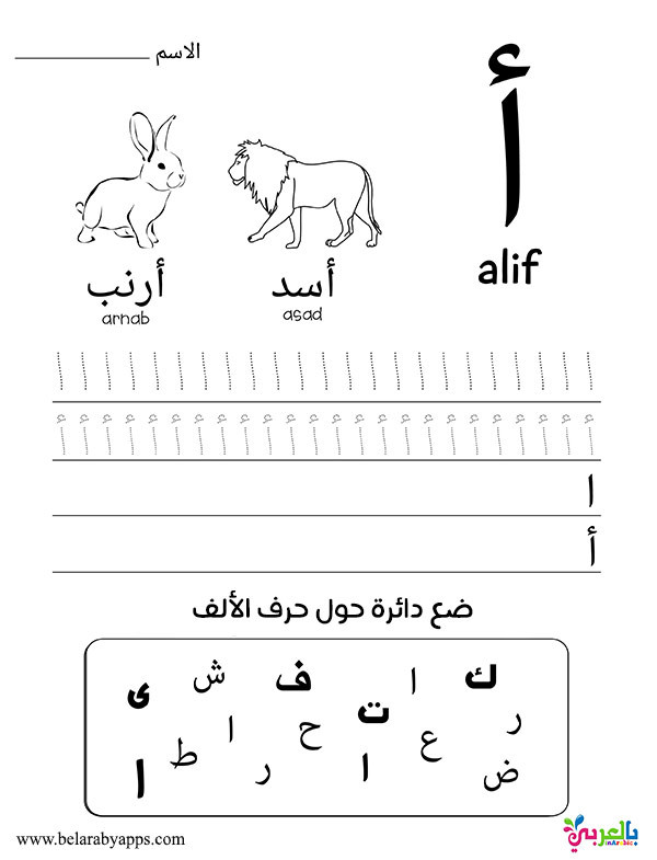 Learn Arabic Alphabet Letters Free Printable Worksheets